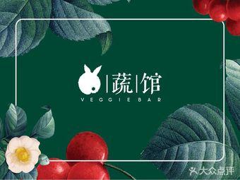兔蔬馆Veggie bar(文体中心店)
