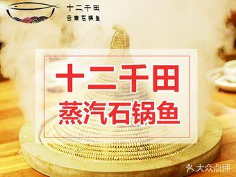 十二千田云南石锅鱼(仲盛世界商城店)