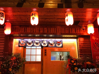 龙神居酒屋·深夜食堂