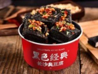 黑色经典长沙臭豆腐(长春路卡乐士店)