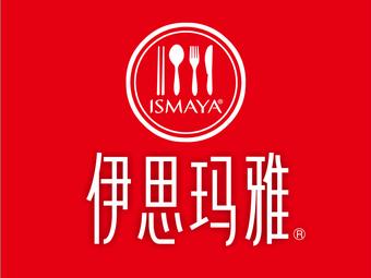 伊思玛雅法式牛排餐厅(南平万达店)
