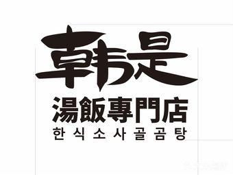 韩是汤饭专门店(海上世界店)