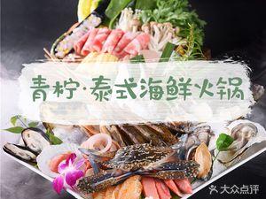 青檸·泰式海鮮火鍋