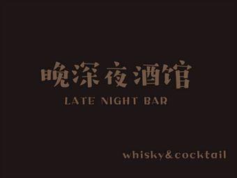 晚深夜酒馆