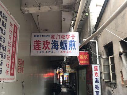 厦门必吃的海蛎煎