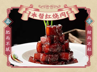 老豐閣品味上海(先農大院店)