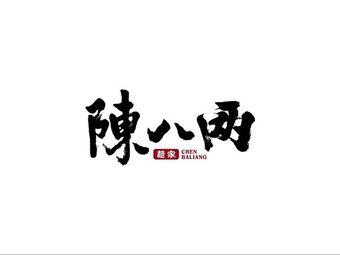 陳八两面家(解放路店)