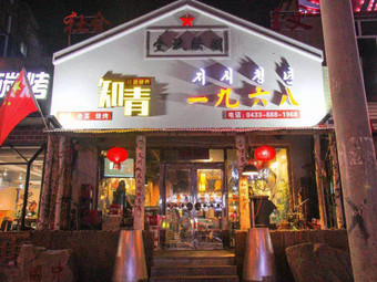知青烧烤老酒馆(公新店)