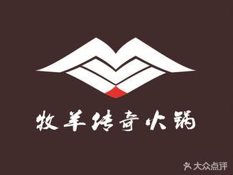 重庆牧羊传奇火锅(杨浦新江湾城店)