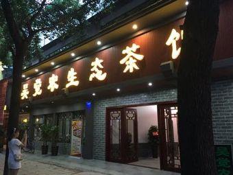 吴觉农茶楼
