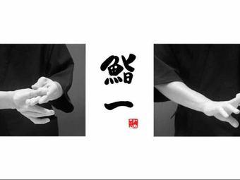 鮨一日本料理(旗艦店總店)