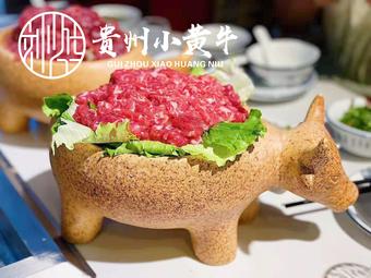 刘少华贵州小黄牛·鲜牛肉才味道(义乌总店)