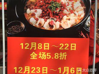百素·我家酸菜鱼(金桥店)
