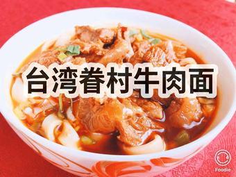吳記鮮定味(吳中路店)