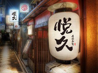 悅久·居酒和食(漢街店)