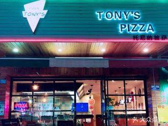 Tony's Pizza托尼的披萨屋