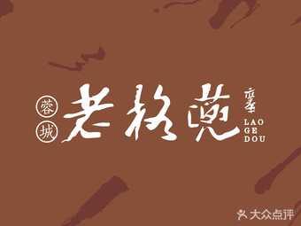 老格蔸土菜館·地道成都味