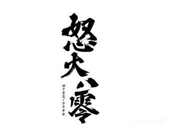 怒火八零全牛串串(杨家坪店)