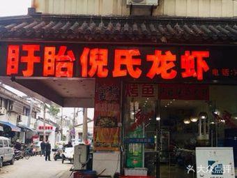 盱眙倪氏龙虾(皮市街店)