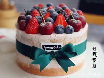 EnergyCake蛋糕理想国