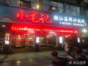 小毛记潮汕海鲜砂锅粥