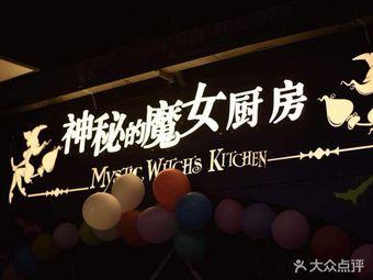 神秘的魔女厨房(福田店)