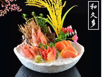 和久多日本料理·日式自助