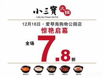 小三宝火锅(爱琴海购物公园店)