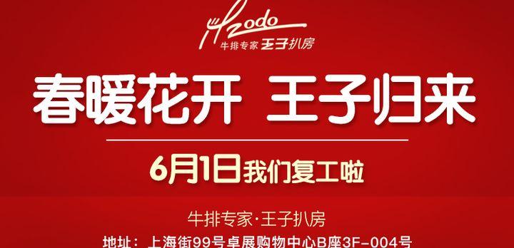 【哈尔滨】这些餐厅有表演,享受美食更悠闲!