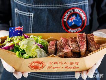 安娜家的厨房·澳洲冰鲜牛排店(水游城店)