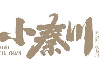 小秦川(栾川店)