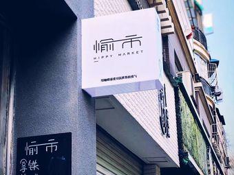 愉市 Hippy Market