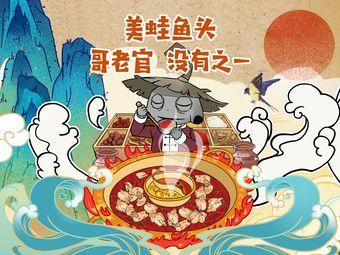 哥老官重慶美蛙魚頭(人民廣場店)