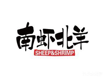 南虾北羊(金鸡湖店)