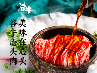 谷牛·澳洲和牛烧肉(凯德晶萃店)