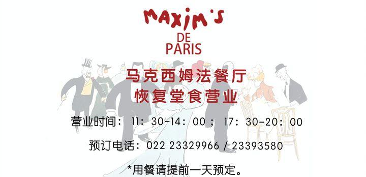 攒三个月工资吃一顿大餐,天津最贵的餐厅top10