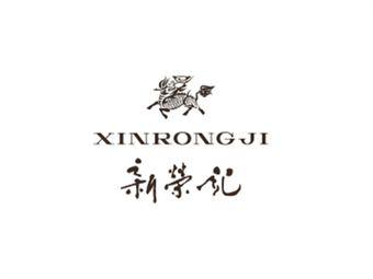 新荣记(南京西路店)