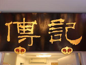 傅記私房菜(蘇州老店)