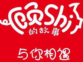 顾shi的故事(金桥旗舰店)