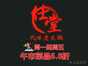 仕堂川味老火锅(麦多广场店)