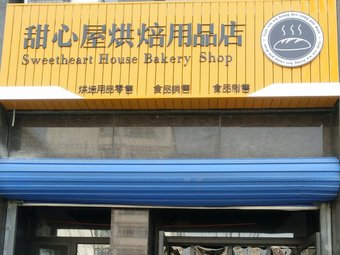 甜心屋烘焙用品店