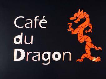 龍咖啡 Café du Dragon(龙腾店)