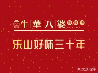 牛华八婆麻辣烫(二十四城店)