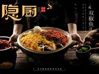 隐厨·中国菜馆(万象城店)