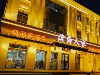 滨海人家酒店