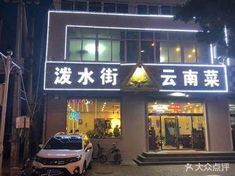 泼水街云南菜(中昌路店)