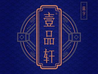 壹品轩·东坡家宴(湖滨店)