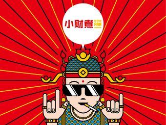 小财煮酸菜鱼FAN(花城汇中区店)