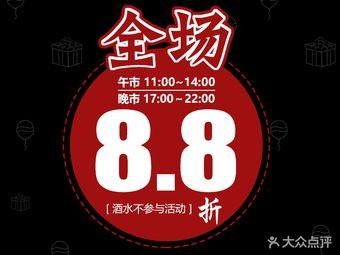 澳门水佬荣蟹锅(上海七宝店)