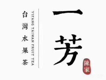 一芳陈家台湾水果茶(锦江御景店)